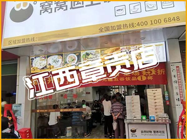 江西章贡店