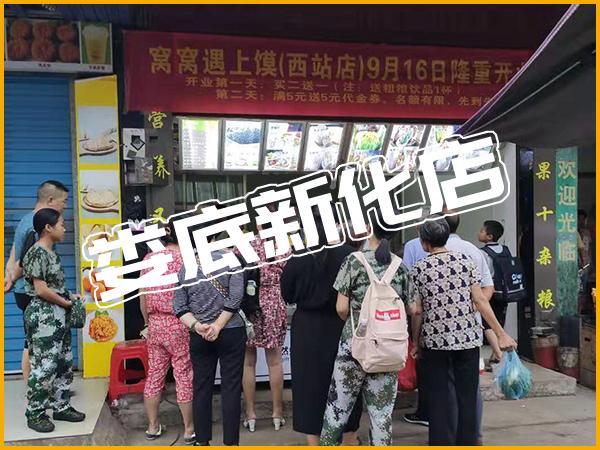 湖南娄底新化店