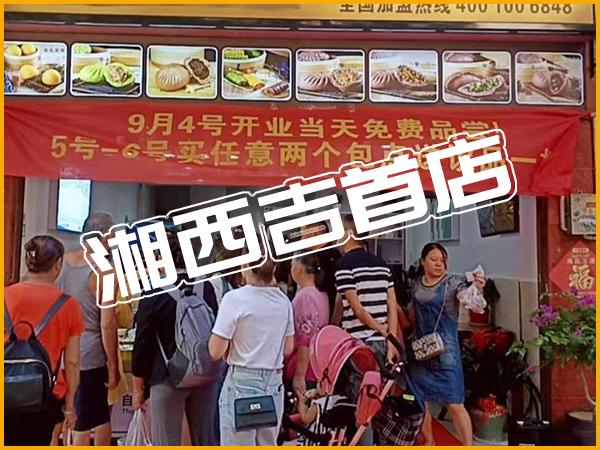 湘西吉首店