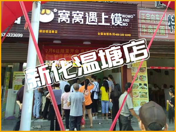 娄底新化温塘店