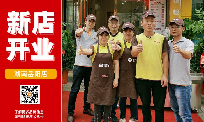 热烈庆祝窝窝遇上馍岳阳县店隆重开业!