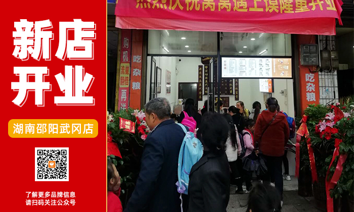热烈庆祝窝窝遇上馍湖南邵阳武冈店隆重开业!