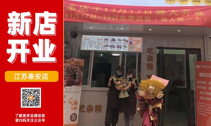 热烈庆祝窝窝遇上馍湖南江苏泰安店隆重开业!