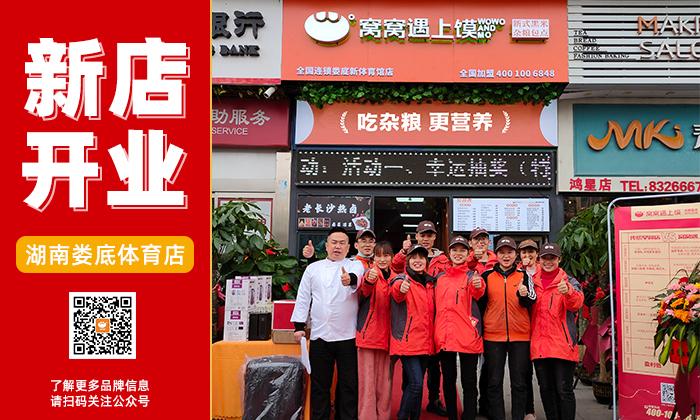 热烈庆祝窝窝遇上馍湖南娄底体育店隆重开业!