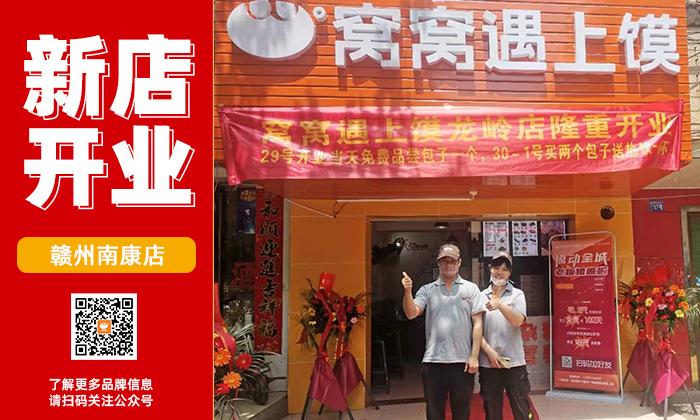 热烈庆祝窝窝遇上馍赣州南康店隆重开业