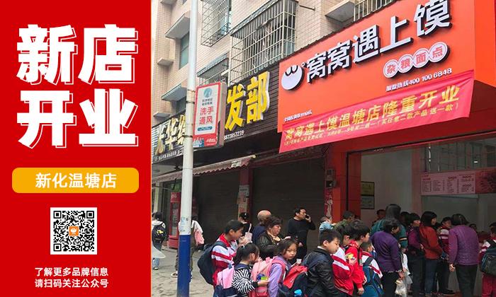 热烈庆祝窝窝遇上馍湖南新化温塘店隆重开业!