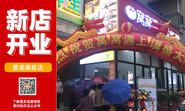 热烈庆祝窝窝遇上馍湖南娄底娄星区店隆重开业!