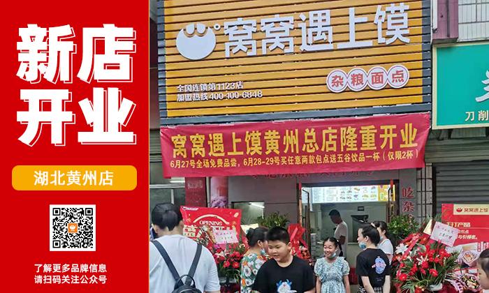 热烈庆祝窝窝遇上馍湖北黄州总店隆重开业!