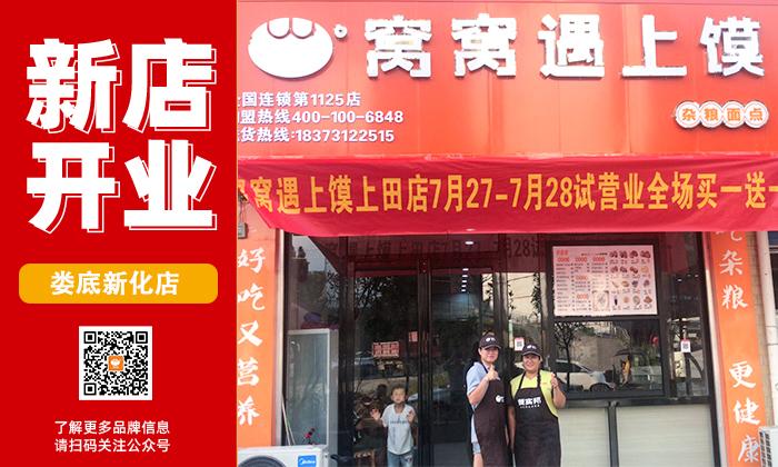 热烈庆祝窝窝遇上馍娄底新化店隆重开业!
